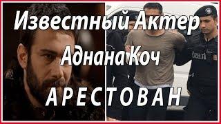 Арестован известный турецкий актёр Аднана Коч #звезды турецкого кино