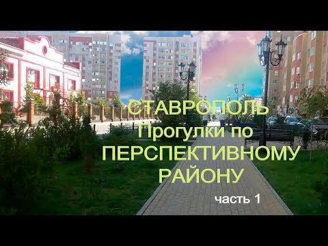 ставропольские сайты знакомств