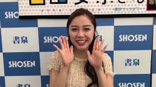 3月9日名古屋、10日東京にて2019年卓上スクールカレンダーのイベントが...
