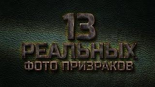 13 РЕАЛЬНЫХ ФОТОГРАФИЙ ПРИЗРАКОВ