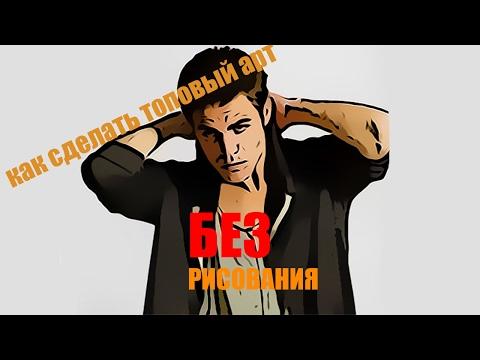 УРОКИ ФОТОШОПА | #2 | КАК СДЕЛАТЬ АРТ В PHOTOSHOP БЕЗ РИСОВАНИЯ!