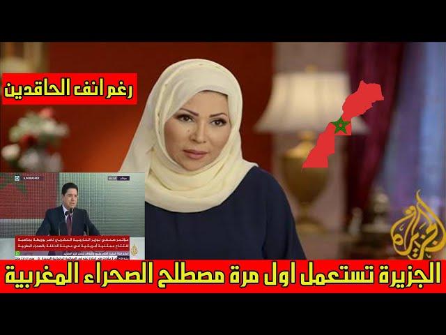 عــاجل ولا يصدق .. قناة الجزيرة تستعمل مصطلح الصحراء المغربية لأول مرة !!