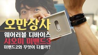오만상사 | 새로운 스마트밴드 샤오미 미밴드3! 갓성비 미밴드2와의 차이점은 뭘까? #5