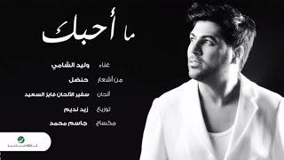 Waleed Al Shami ... Ma Ahebik | وليد الشامي ... ما أحبك