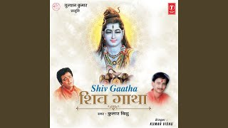Shiv Gaatha