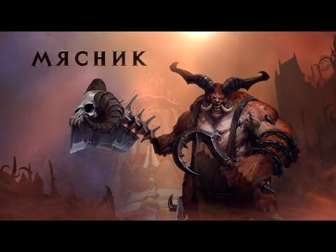 видео: heroes of the storm — Мясник