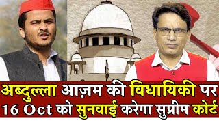 Court Bulletin 10 Oct 2020, देखिए 5 खबरें | Court News | Aazam Khan | Election | CLAT Exam | Court |