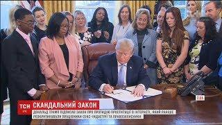 Дональд Трамп підписав документ про протидію проституції в Інтернеті