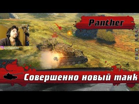 WoT Blitz - Лучший средний танк после АПА ● Беру мастера на Panther с броней  (WoTB)
