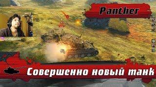 woT Blitz Panther как танк? (ПАНТЕРА)