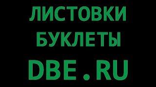 Листовки дешево dbe.ru(, 2017-10-07T19:19:36.000Z)