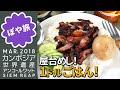 シェムリアップ【アジア 周遊 夫婦旅 #6】屋台の 1ドル BBQポーク の朝ご飯!【ぽや…