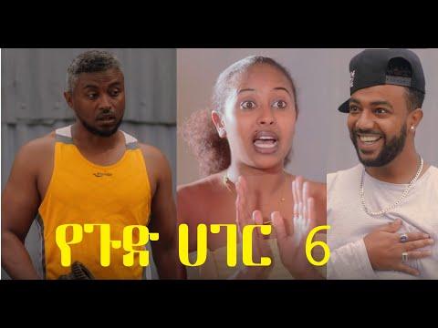 የጉድ ሀገር ክፍል 6 Yegud Hager Episode 6 Ethiopian comedy drama 2021