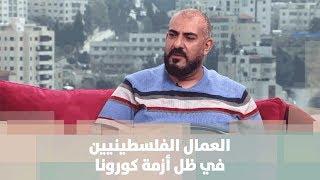 محمد البدري - العمال الفلسطينيين في ظل أزمة كورونا