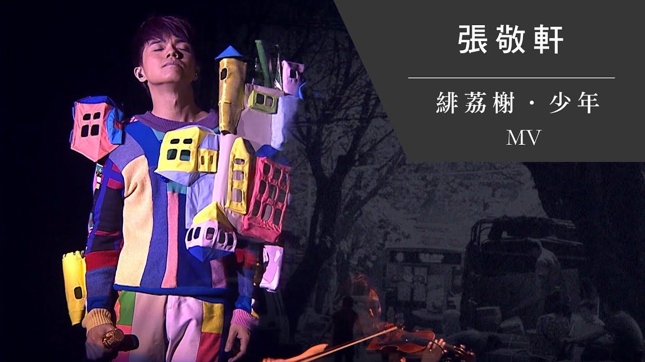 張敬軒 Hins Cheung《緋荔榭‧少年》[Official MV] - YouTube