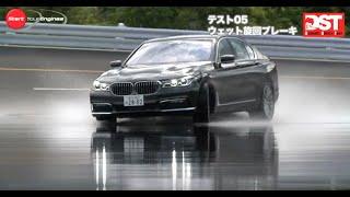 BMW 740i vs メルセデス・ベンツ S 300h(ウェット旋回ブレーキ編)【DST#97-05】