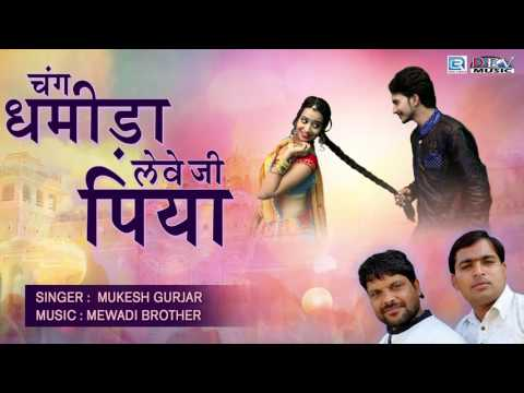 Mukesh Gurjar 2017 New | Chang Dhamida Leve Ji Piya | Hit Rajasthani DJ Song | Full Audio