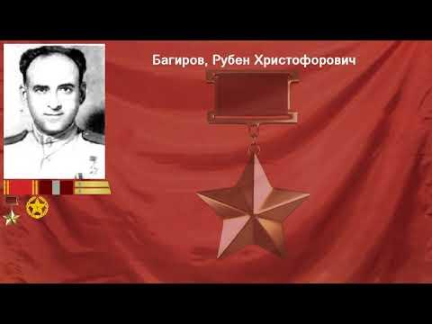 Список известных армян   герои Советского Союза