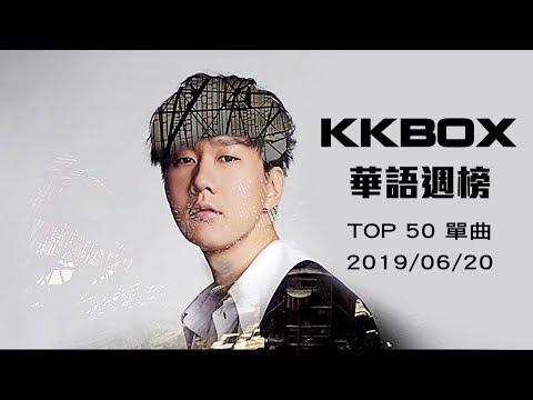 20190620 KKBOX 華語單曲週榜排行榜 Taiwan C-POP  Chart TOP50