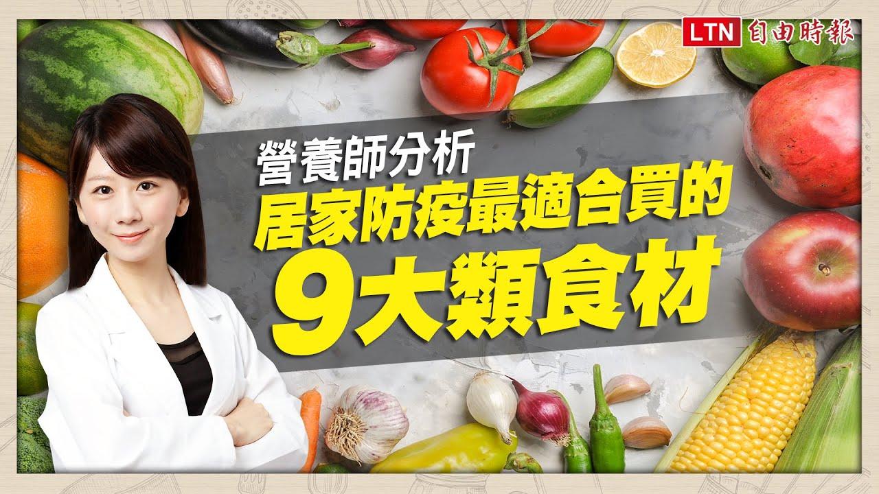 <居家防疫9大必買食材!營養師一張圖教「精準買菜」健康又耐放