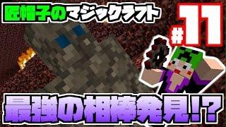 【匠帽子のマジックラフト#11】相棒決定?ストーンゴーレム召喚!【Minecraft】
