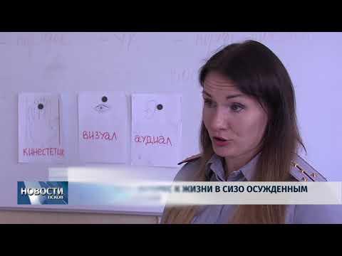 Новости Псков 28.08.2018 # Возобновить интерес к жизни в СИЗО осужденным помогает психолог