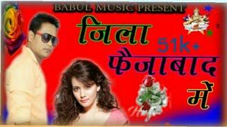 जिला फैज़ाबाद मे जो आ जइबू!@Jila Faizabad me Suparhit Bhojpuri song@Singer-Anil Upadhyay@ in youtube