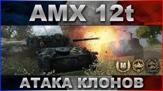 AMX 12t: Атака клонов / Обзор французского лёгкого танка VI уровня / WOT: World of Tanks(В плюсах у французского лёгкого танка VI уровня - барабан на 6 снарядов с быстрой перезарядкой и сравнительно..., 2014-10-11T06:25:49.000Z)