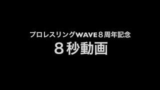 プロレスリングwave8周年記念・飯田美花編 春日萌花 検索動画 30