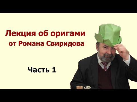Оригами роман свиридов