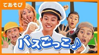 うた♪【手遊び歌】バスごっこ♪ こどものうた・手あそび 【Japanese Children's Song, Nursery Rhymes & Finger Plays】 thumbnail