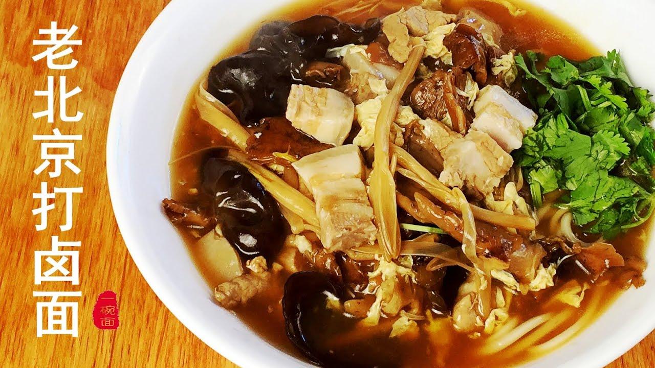 老北京打卤面 :老辈传下来的做法,几个关键环节做到了,就是正宗的老北京打卤面 / Beijing Noodels