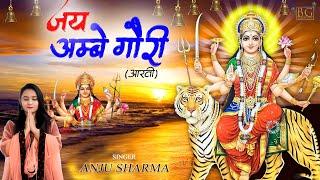 Jai Ambe Gauri - Anju Sharma | Navratri Special Song Aarti | Ambe Maa Aarti | जय अंबे गौरी Lyrics