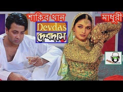 Shakib Khan | Funny Video | Shakib Khan comedy | Bangla New Funny Video 2017