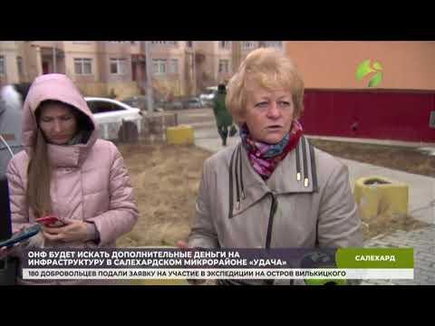 Активисты ОНФ ищут средства на инфраструктуру в салехардском микрорайоне «Удача»