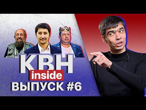 КВН INSIDE #6