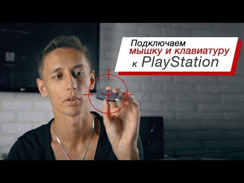 Подключаем мышку и клавиатуру к PlayStation 4 (Xim Apex)