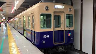 神戸三宮駅5001型発車