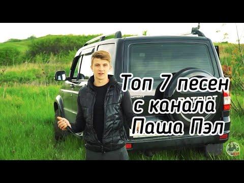 Топ 7 песен с канала Паша Пэл