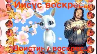 Зайка ZOOBE 'Иисус воскрес- воистину воскрес!'