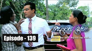 Deweni Inima | Episode 139 17th August 2017 Thumbnail