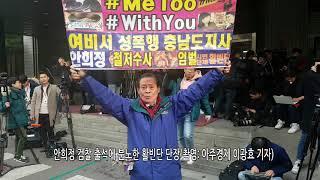 안희정 검찰 출석에 분노한 활빈단 단장 홍정식