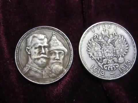 Нумизматы монеты рубли цена царских монет и ссср