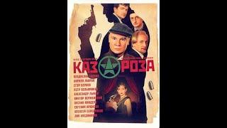 Сериал Казароза.  1 серия: Эсперанто