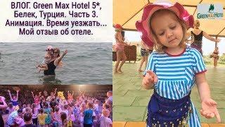 ВЛОГ. Green Max Hotel 5*, Белек, Турция. Часть 3. Анимация. Время уезжать... Мой отзыв об отеле.