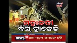 Reason of Bus mishap at Mahanadi bridge in Cuttack still in suspense
