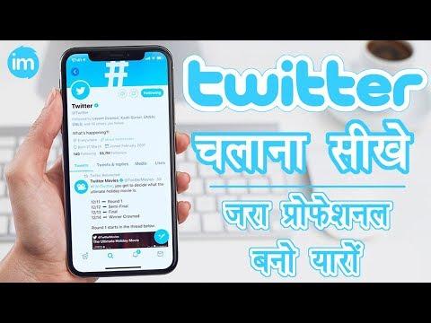 How To Use Twitter - ट्विटर चलाना सीखे सिर्फ 5 मिनट में | Twitter Full Guide In Hindi