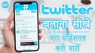 How to use twitter - 5 Twitter Full Guide in Hindi