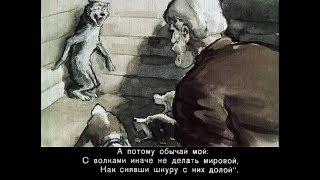 ВОЛК НА ПСАРНЕ - басня - И.А. Крылов