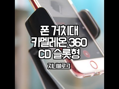 카멜레온 360 cd슬롯형/송풍구형 자동차 스마트폰 거치대